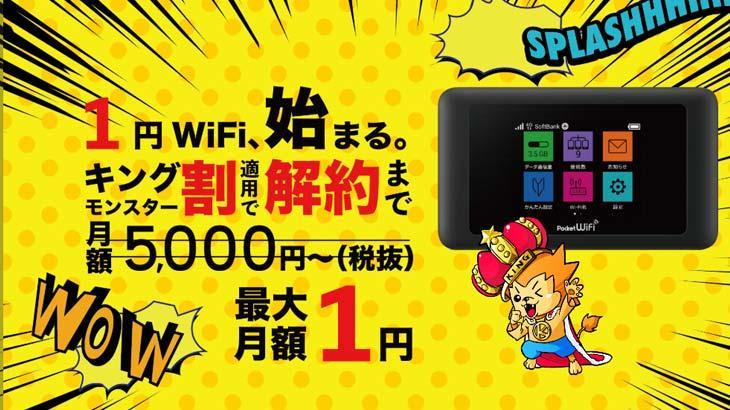 Wi-fiがたった1円で!?割引率が脅威的なKING WiFiとは