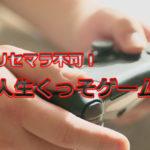 無理ゲー&糞ゲー!日本鯖の「人生くっそゲーム」