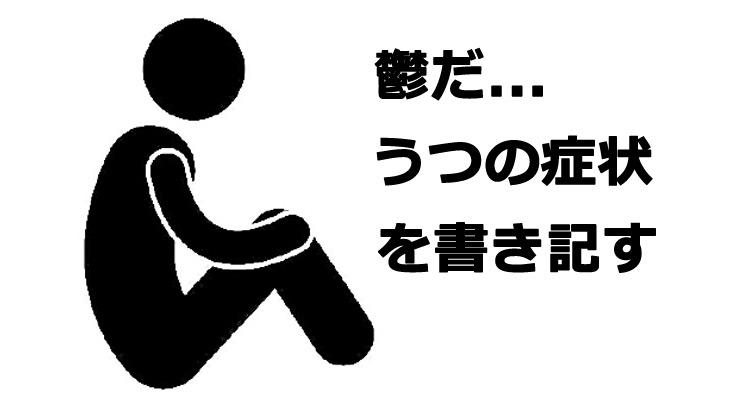 うつ休職雑記②︰怠惰?甘え?私の『うつ状態』の症状&生活