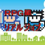 RPG風リアルジョブ①:最前線で敵とファイト!営業=ファイター