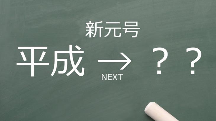 新元号「安」×「 」と予想!「安久」「安長」「安景」「安豊」