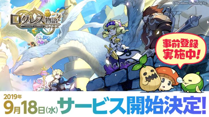 2019年9月18日サービス開始!スマホMMORPG『ログレス物語(ストーリーズ)』